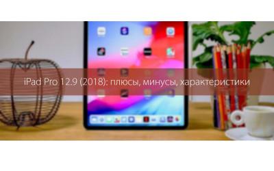 Планшет iPad PRO 12.9 (2018). Плюсы, минусы, характеристики