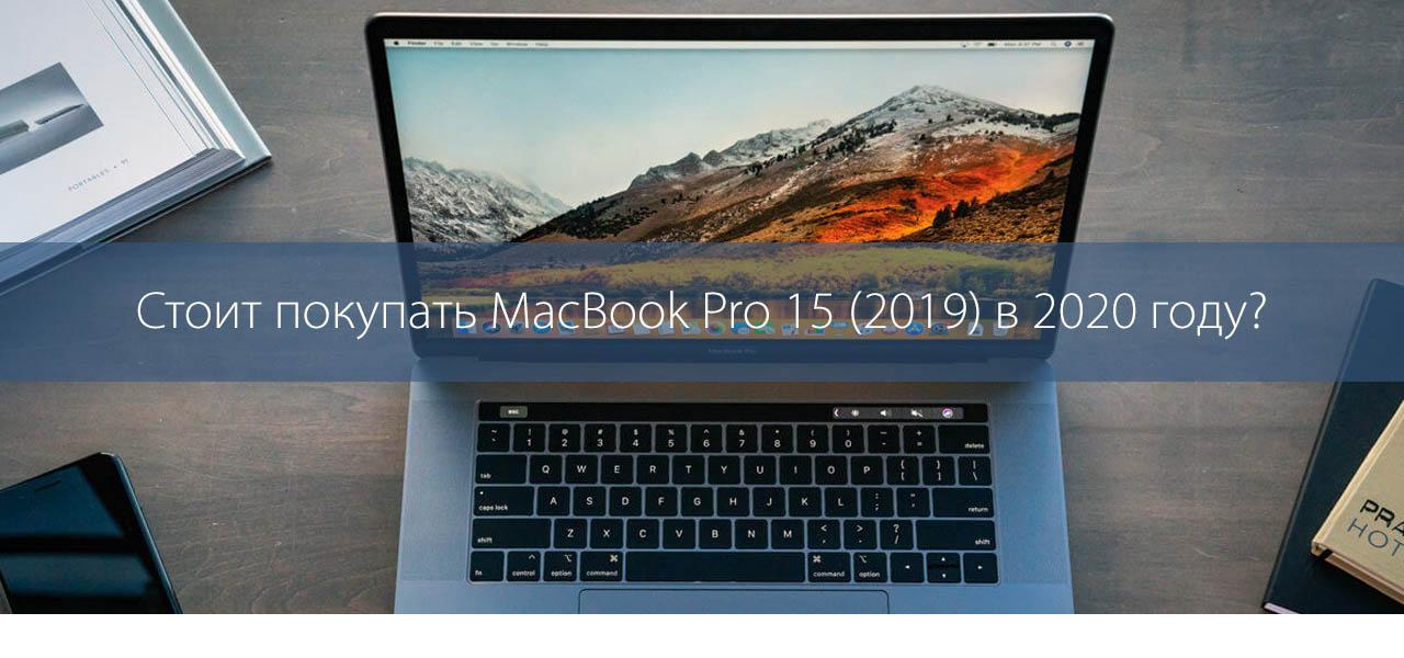 Стоит покупать MacBook Pro 15 (2019) в 2020 году?