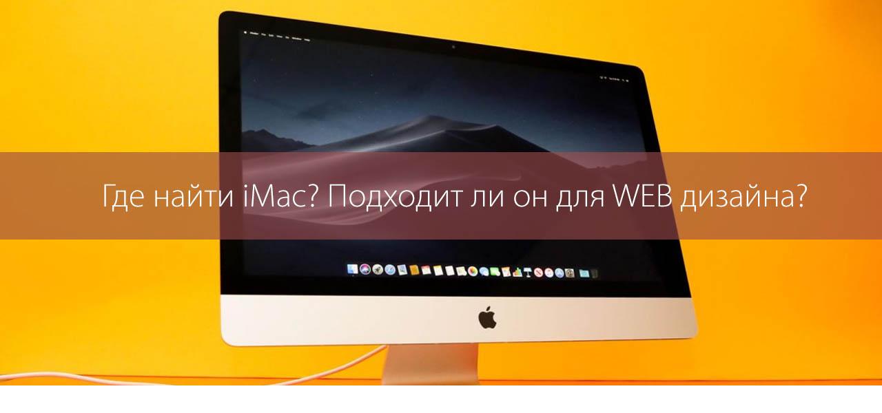 Где найти iMac в Москве и подходит ли он для WEB дизайна?