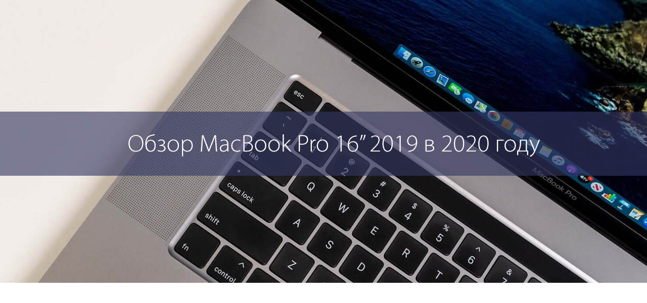 """Обзор MacBook Pro 16"""" 2019. Стоит ли покупать ноутбук в 2020 году?"""