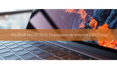 Обзор Макбук Про (2019) с 16 дюймовым LCD. Оправдана ли покупка в 2020 году?