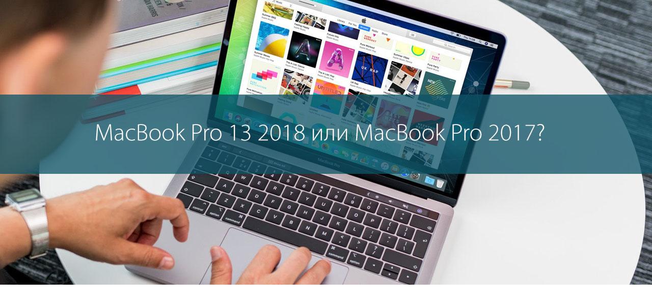 Отличия Apple MacBook Pro 13 2018 от MacBook Pro 2017