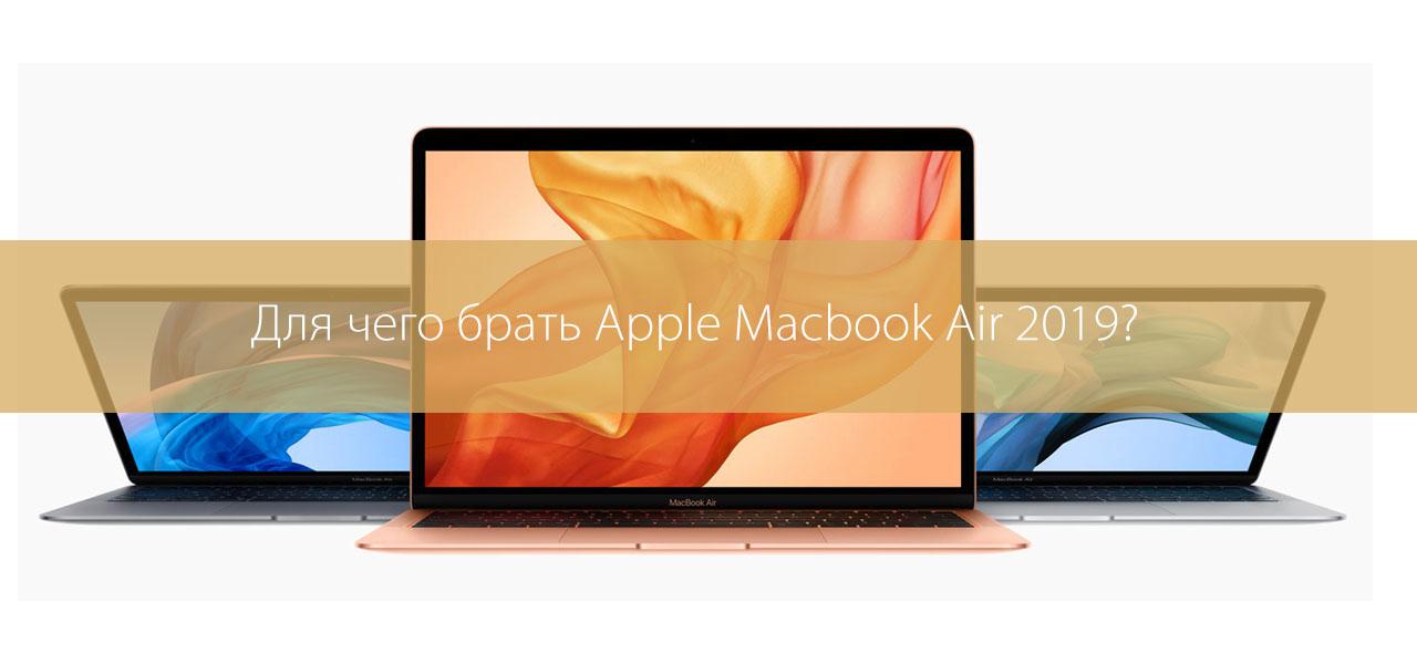 Для каких целей можно купить Apple Macbook Air 2019
