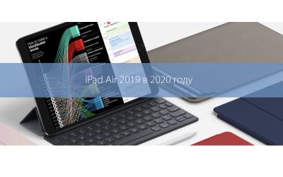 Возможно ли пользоваться iPad Mini 2019 в 2020 году?