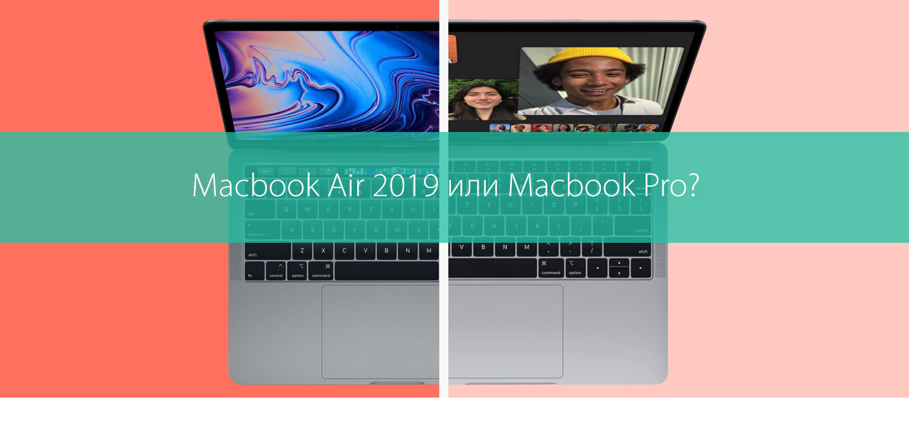 Отличия Macbook Air 2019 от Macbook Pro