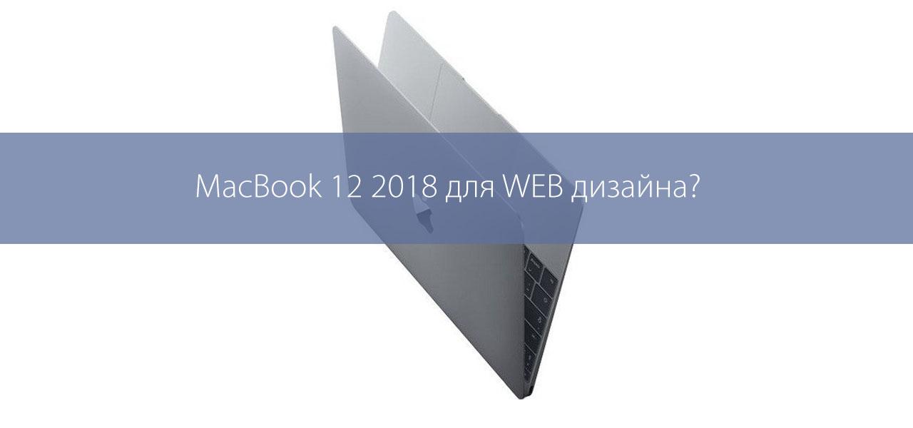 Подходит ли MacBook 12 2018 для WEB дизайна?