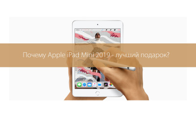 Почему Apple iPad Mini 2019 - лучший подарок?