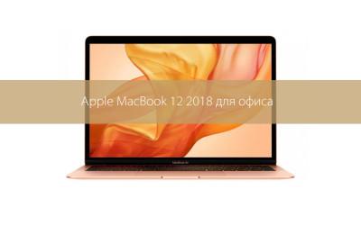 Справится ли Apple MacBook 12 2018 с офисными задачами?