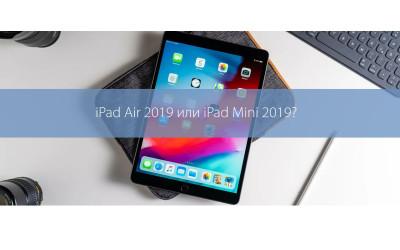 Что выбрать: iPad Air 2019 или iPad Mini 2019