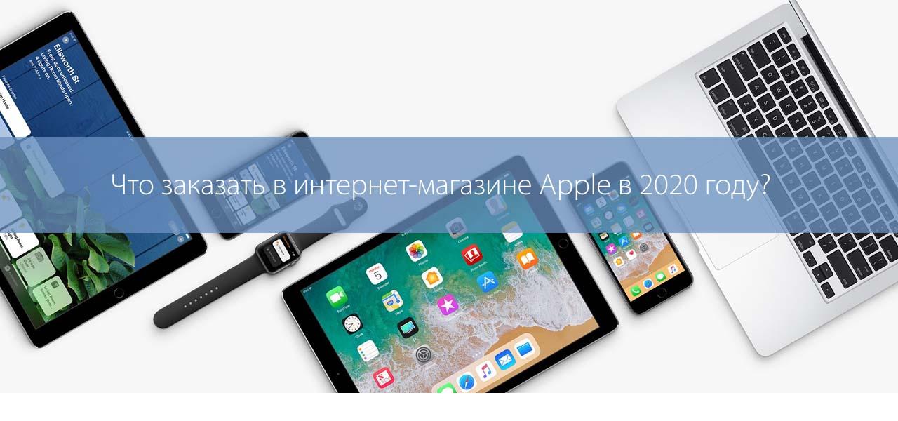 Что заказать в интернет-магазине Apple в 2020 году?