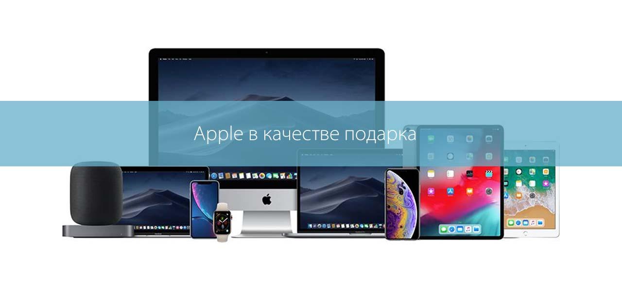 Какую технику Apple в интернет-магазине выбрать в качестве подарка?