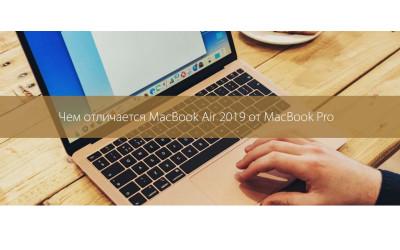 Чем отличается MacBook Air 2019 от MacBook Pro