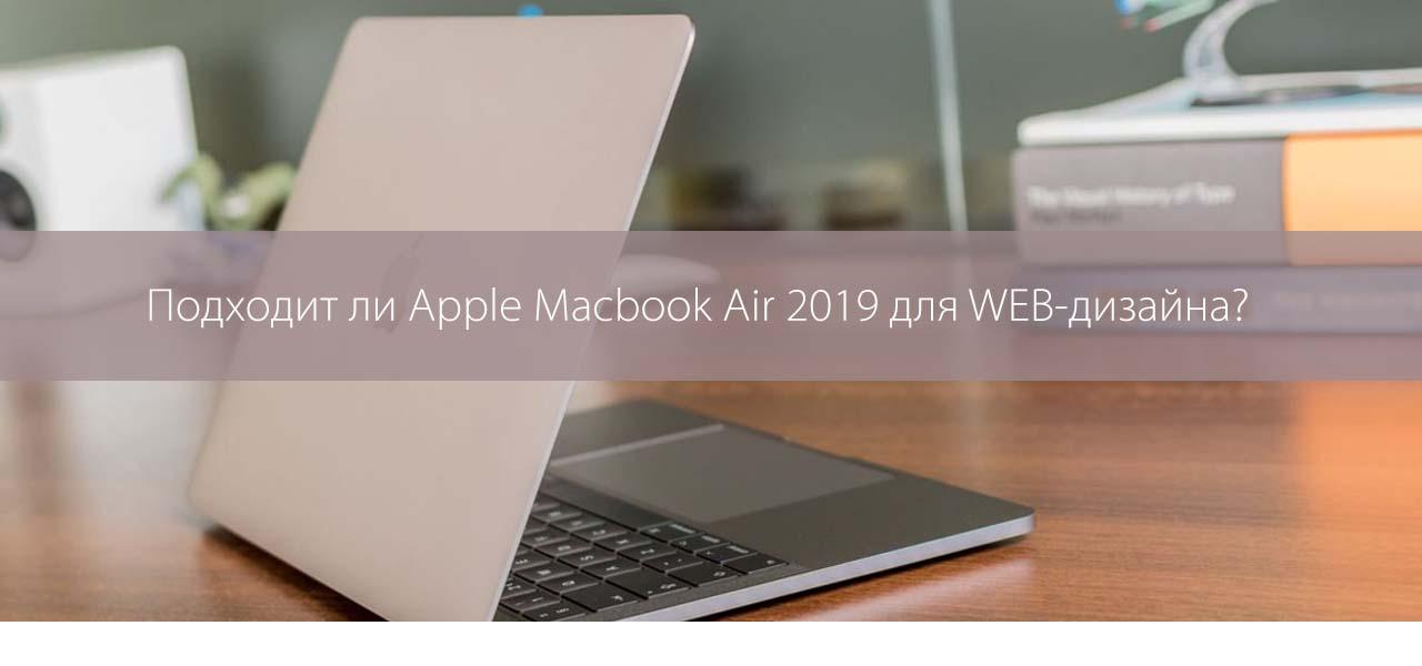 Подходит ли Apple Macbook Air 2019 для WEB-дизайна?