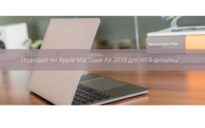 Подходит ли Apple Macbook Air 2019 для WEB-дизайна?