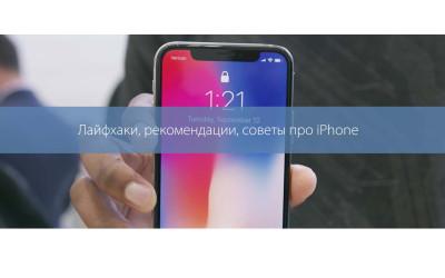 Лайфхаки, рекомендации, советы про iPhone