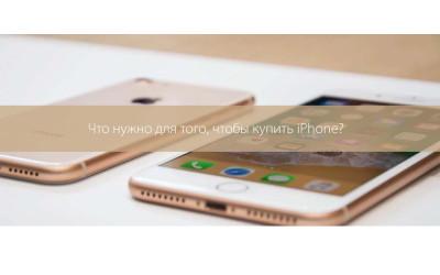 Что нужно для того, чтобы купить iPhone?
