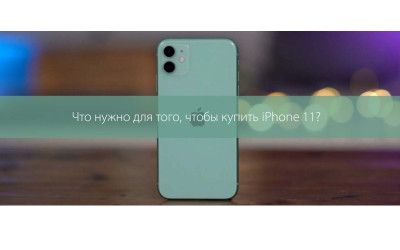 Что нужно для того, чтобы купить iPhone 11?