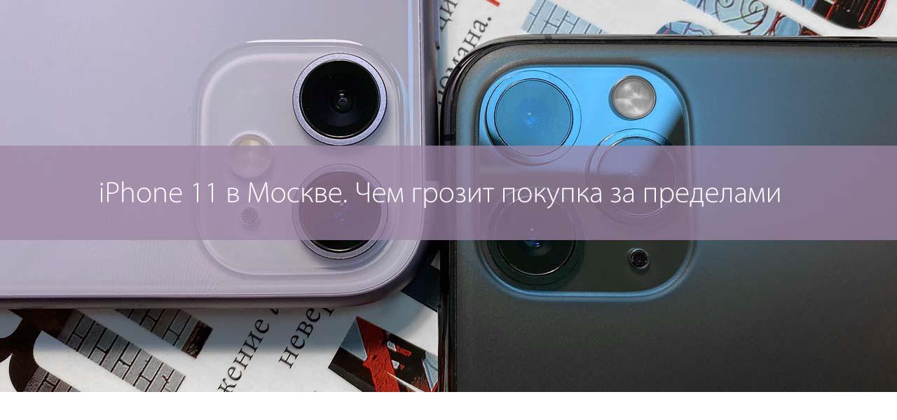 iPhone 11 в Москве. Чем грозит покупка за пределами России?