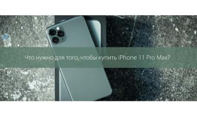 Что нужно для того, чтобы купить iPhone 11 Pro Max?