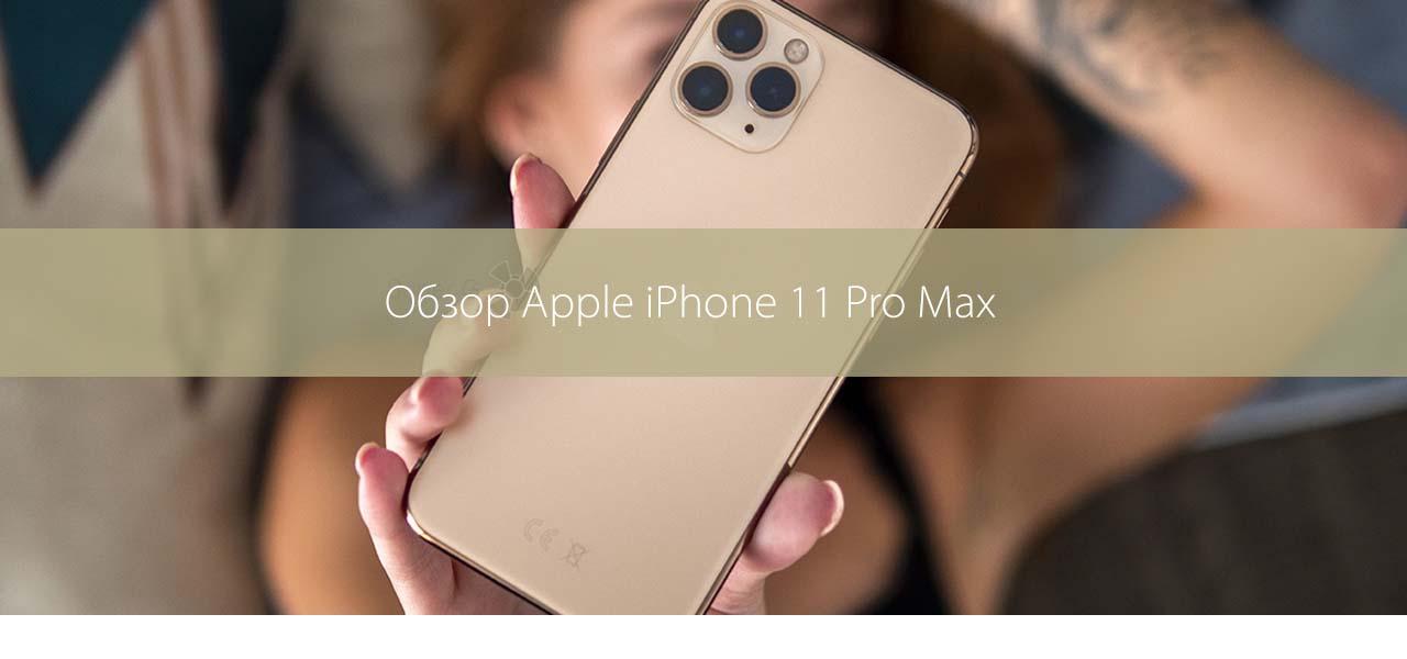 Обзор Apple iPhone 11 Pro Max. Новые фишки, преимущества