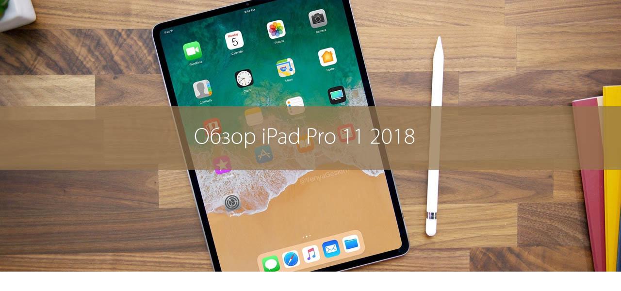 Обзор iPad Pro 11 2018. Новые функции и и не только