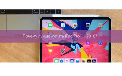 Почему лучше купить iPad Pro 11 2018, чем любой другой планшет?