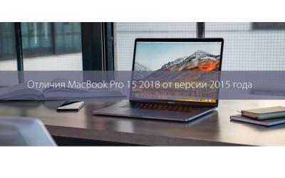 Отличия MacBook Pro 15 2018 от версии 2015 года