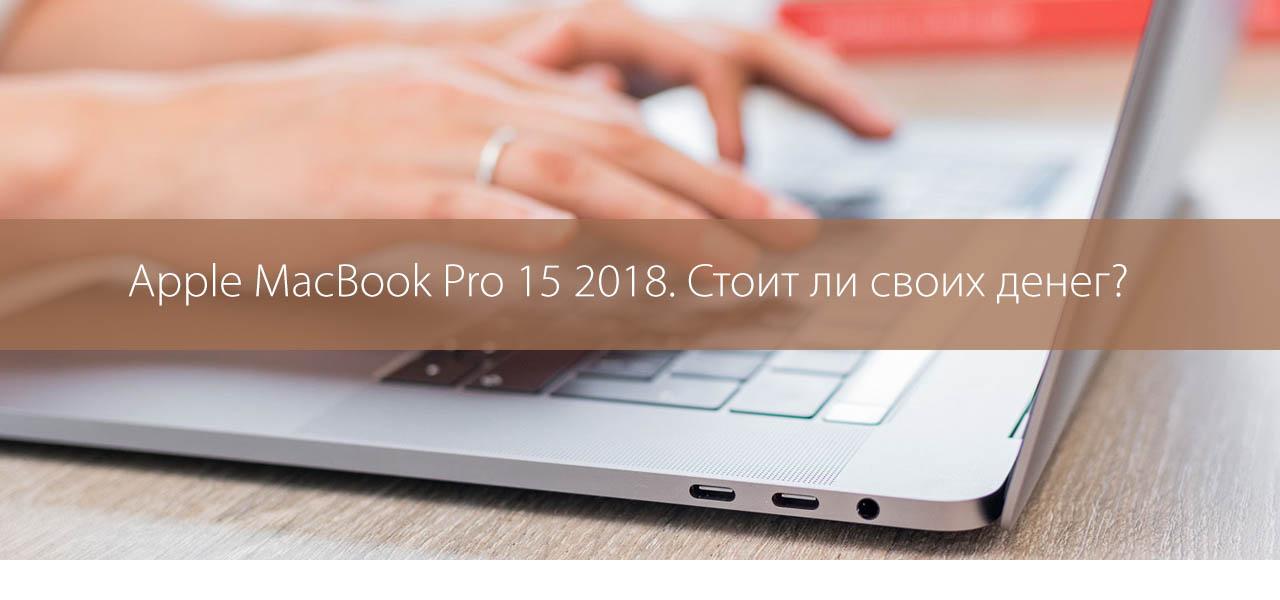 Обзор ноутбука Apple MacBook Pro 15 2018. Стоит ли своих денег?