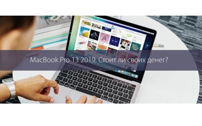 Обзор MacBook Pro 13 2019. Стоит ли своих денег?
