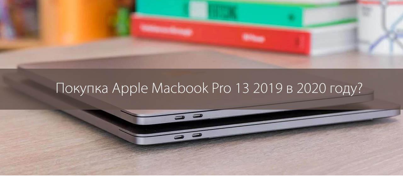 Стоит ли покупать Apple Macbook Pro 13 2019 в 2020 году?