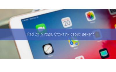 Обзор iPad 2019 года. Стоит ли своих денег?