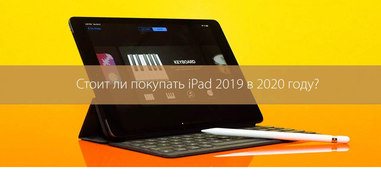 Стоит ли покупать iPad 2019 в 2020 году?
