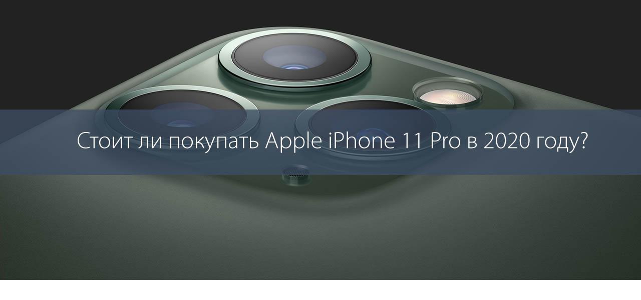 Стоит ли покупать Apple iPhone 11 Pro в 2020 году?
