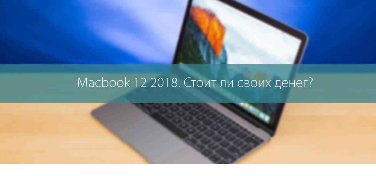 Обзор Macbook 12 2018. Стоит ли своих денег?