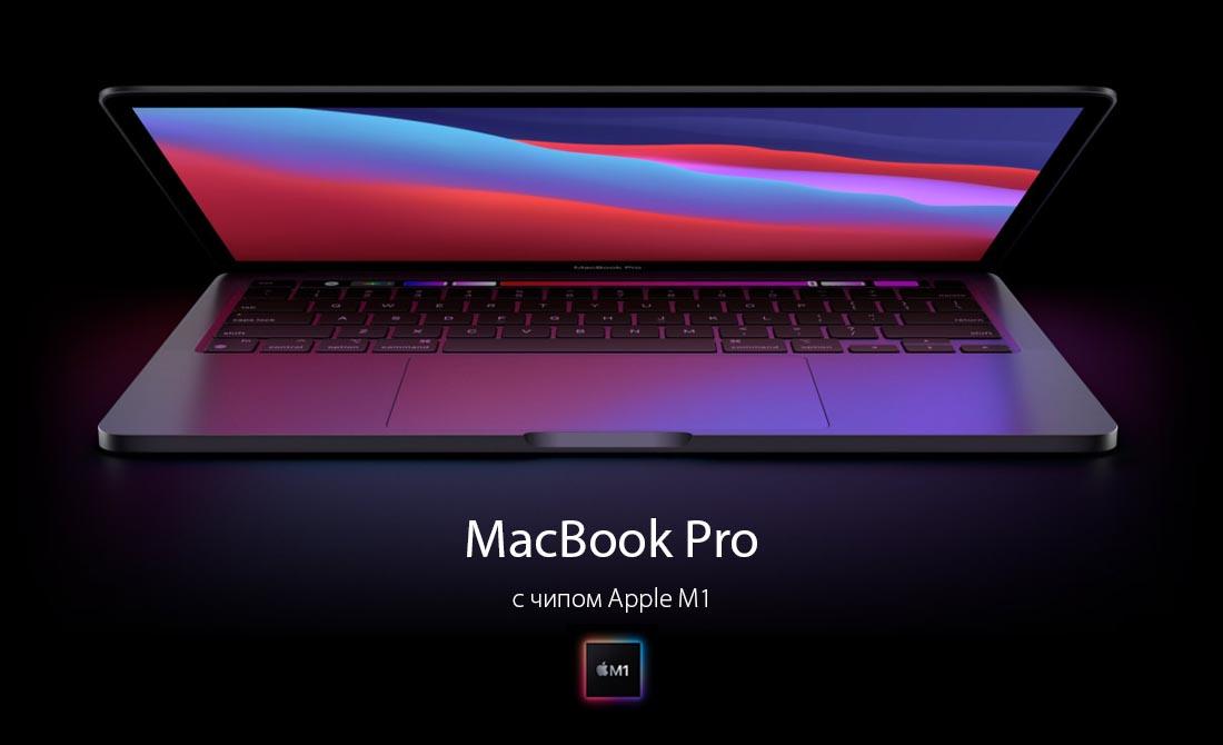 ноутбук MacBook Pro М1