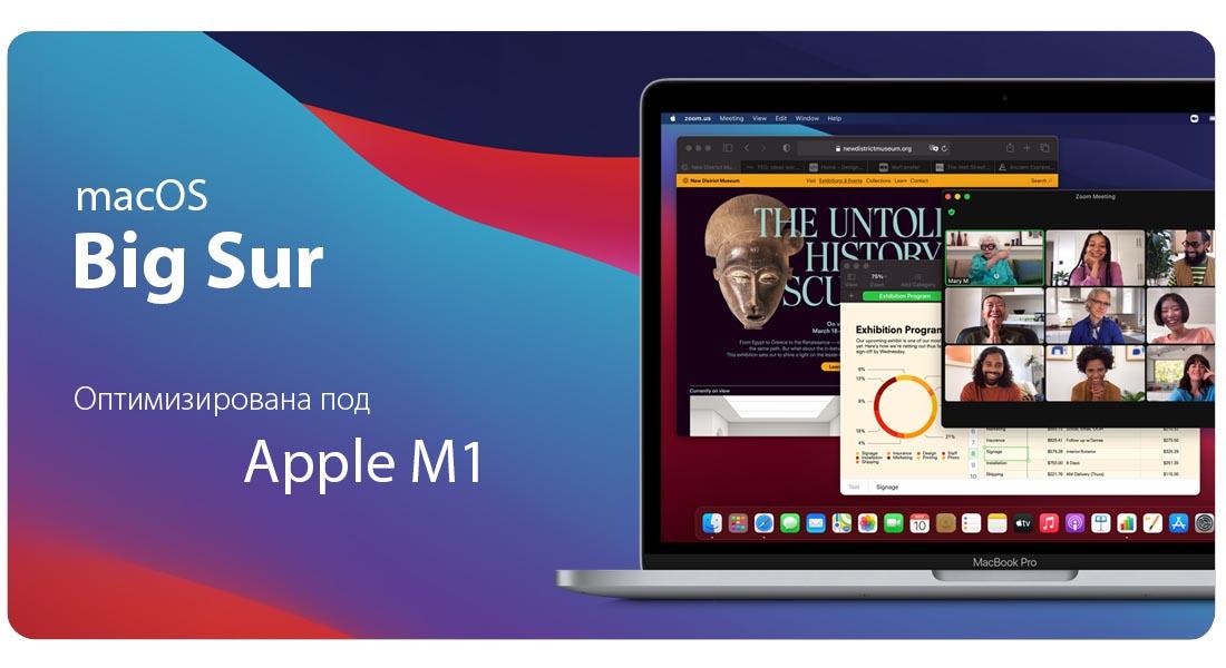 ноутбук MacBook Pro М1 2020