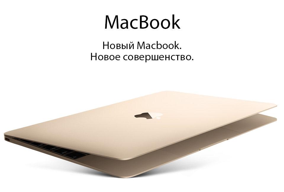 MacBook 12 1
