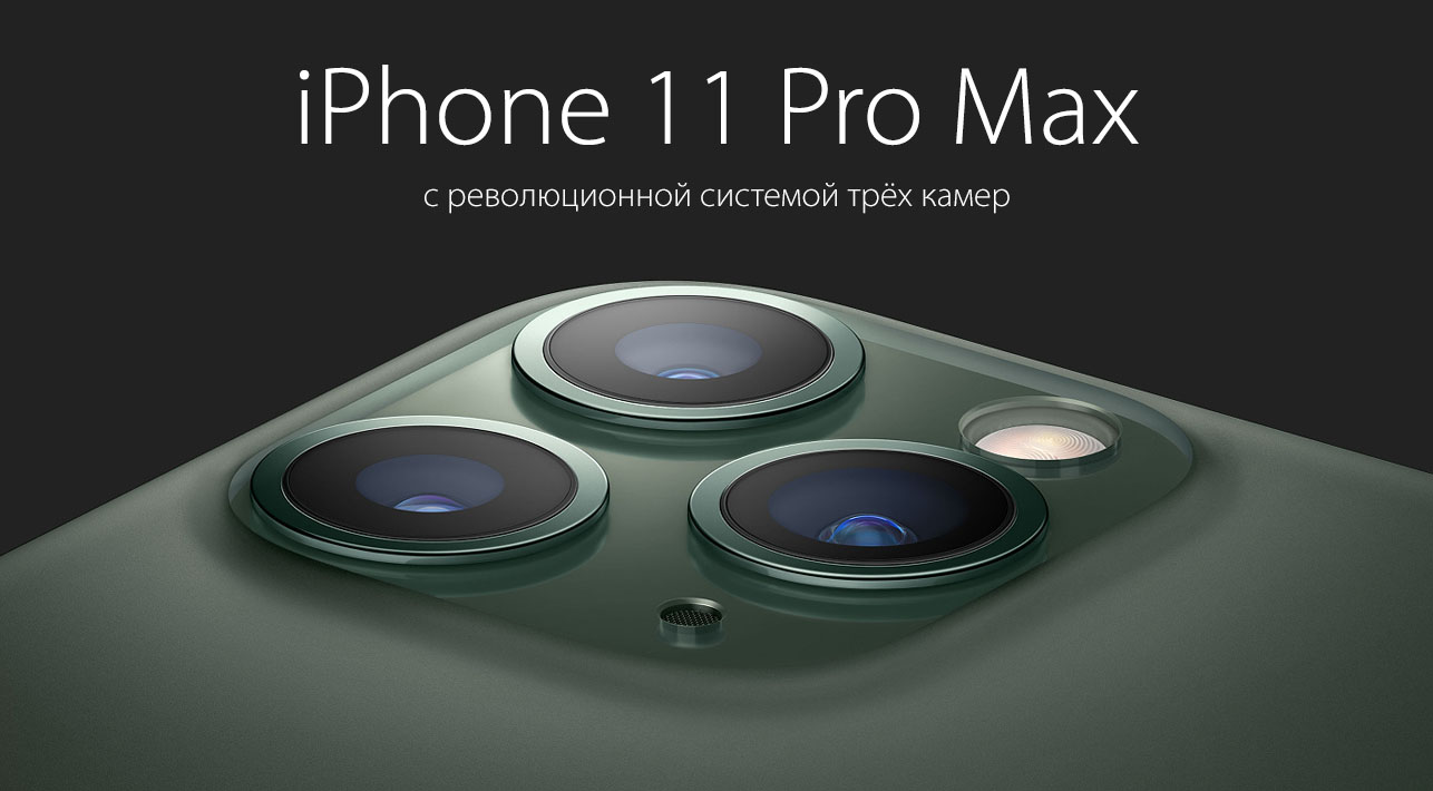 Apple iPhone 11 Pro Max 1