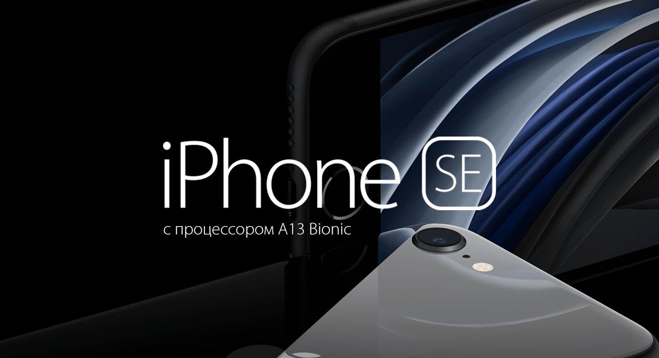 Apple iPhone SE 2020 1