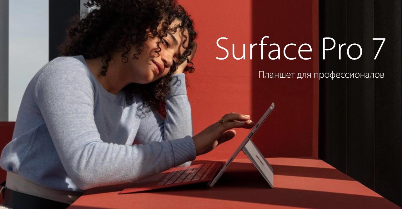 Microsoft Surface Pro 7 1