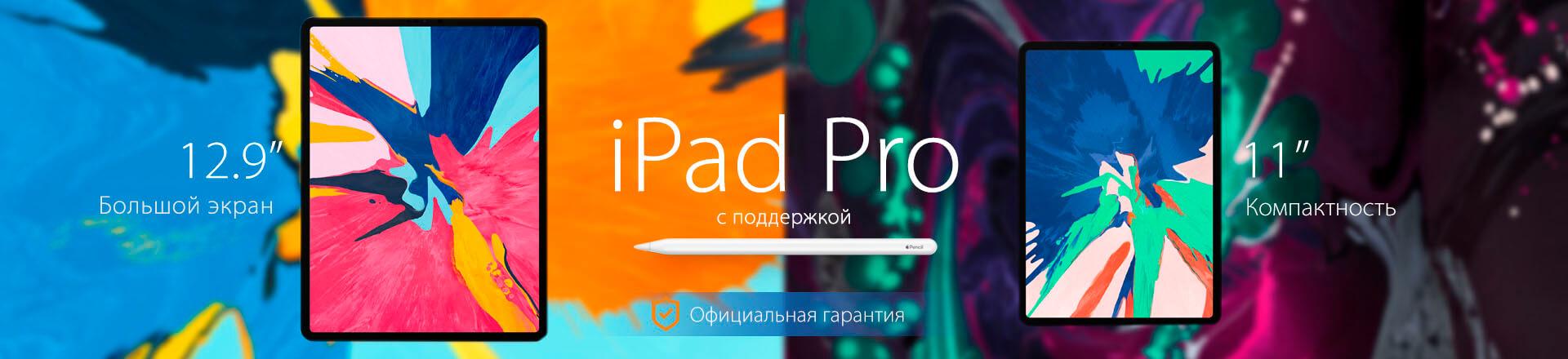 ipadpro2018
