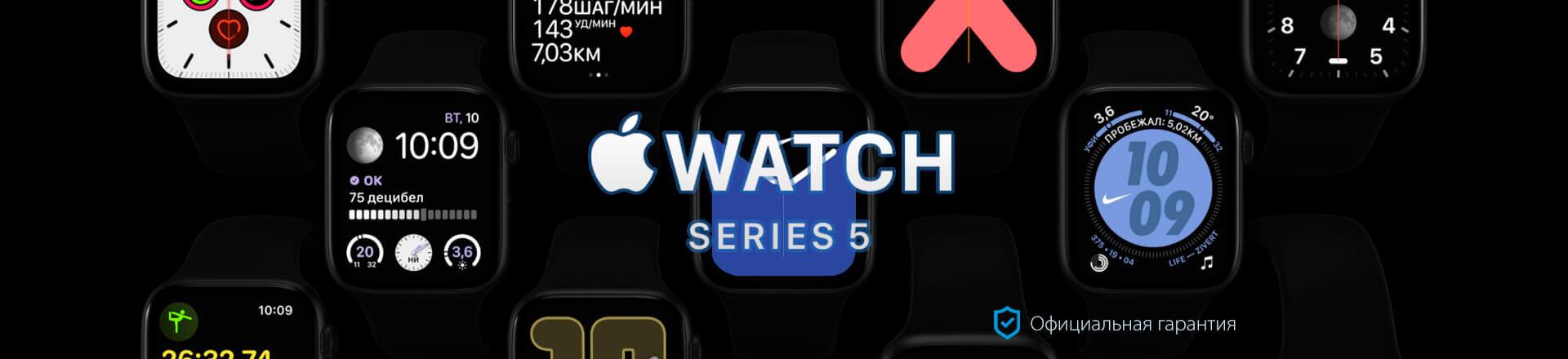 watch-s5